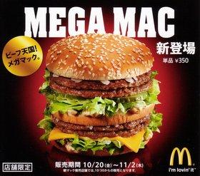 MEGA MAC